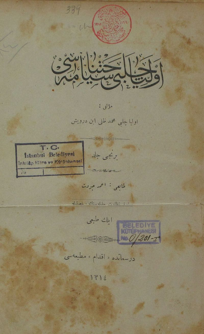 Cover of Seyahatname by Evliya Çelebi, 1895 edition